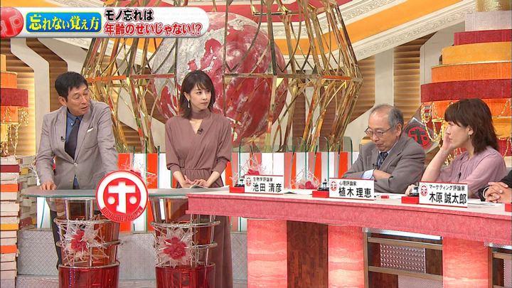 2019年09月11日加藤綾子の画像05枚目