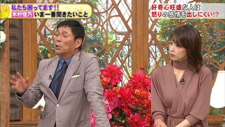 2019年09月11日加藤綾子の画像11枚目