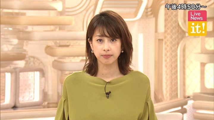 2019年09月17日加藤綾子の画像02枚目