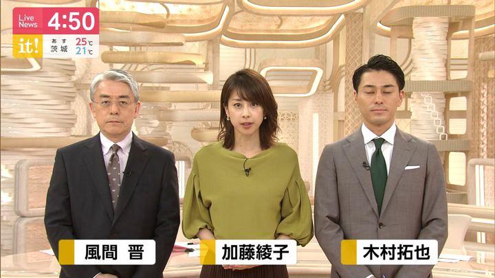 2019年09月17日加藤綾子の画像03枚目