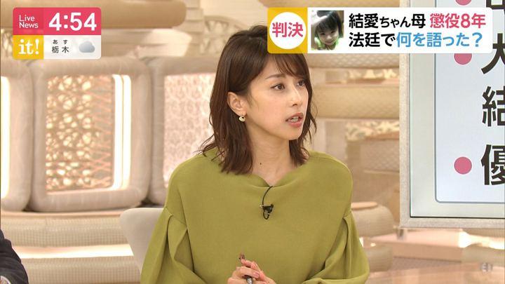 2019年09月17日加藤綾子の画像04枚目