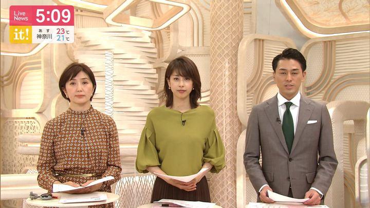 2019年09月17日加藤綾子の画像05枚目