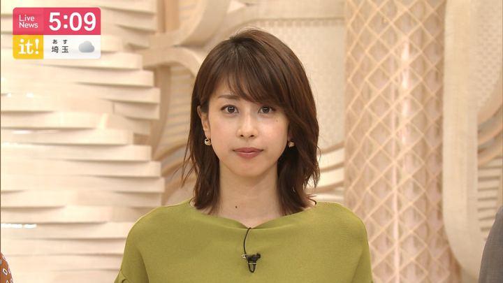 2019年09月17日加藤綾子の画像06枚目