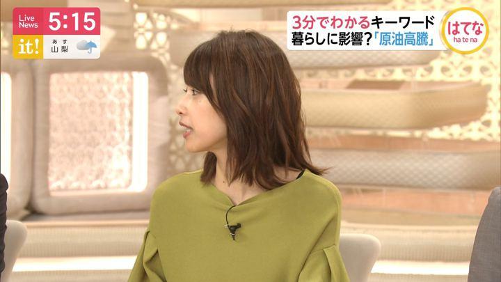 2019年09月17日加藤綾子の画像08枚目