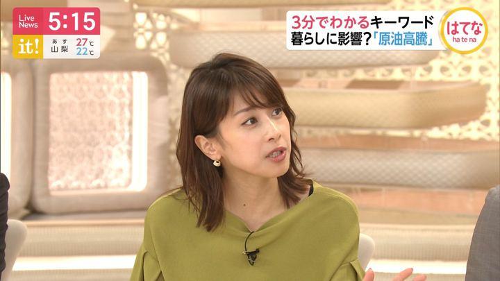 2019年09月17日加藤綾子の画像09枚目