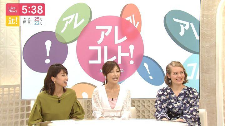 2019年09月17日加藤綾子の画像14枚目