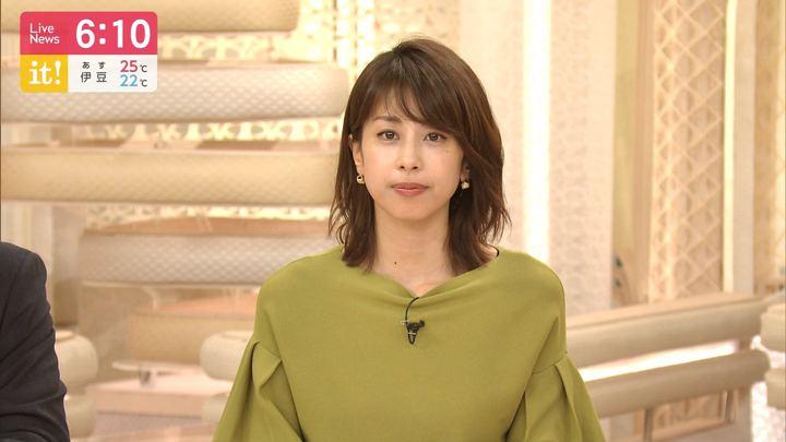 2019年09月17日加藤綾子の画像16枚目