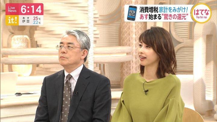 2019年09月17日加藤綾子の画像18枚目