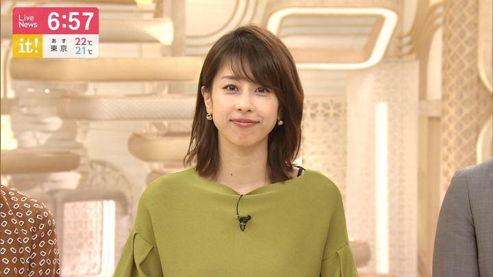 2019年09月17日加藤綾子の画像21枚目