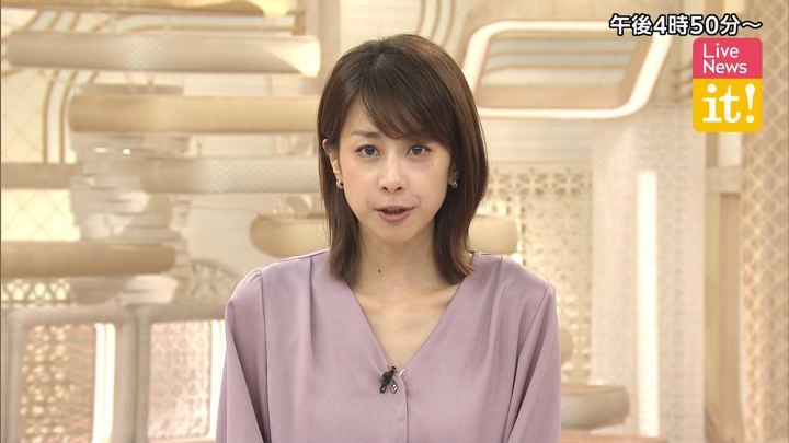 2019年09月18日加藤綾子の画像02枚目