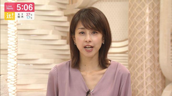 2019年09月18日加藤綾子の画像04枚目