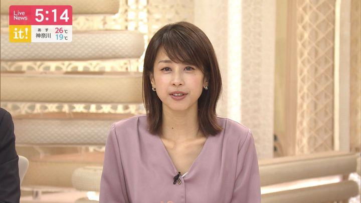 2019年09月18日加藤綾子の画像05枚目