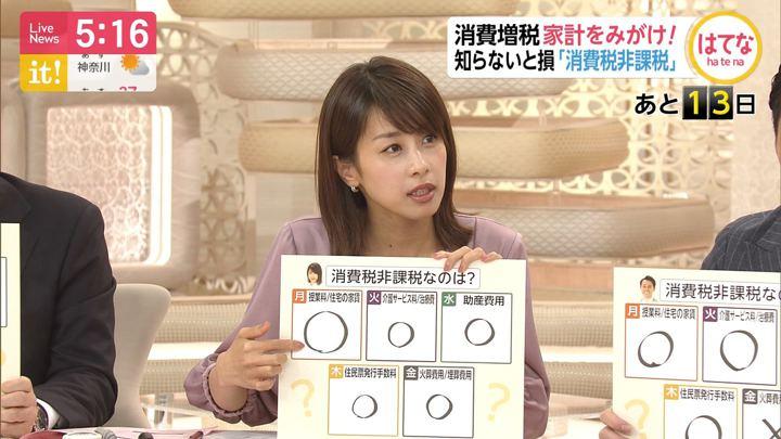 2019年09月18日加藤綾子の画像06枚目
