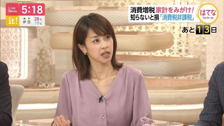 2019年09月18日加藤綾子の画像07枚目