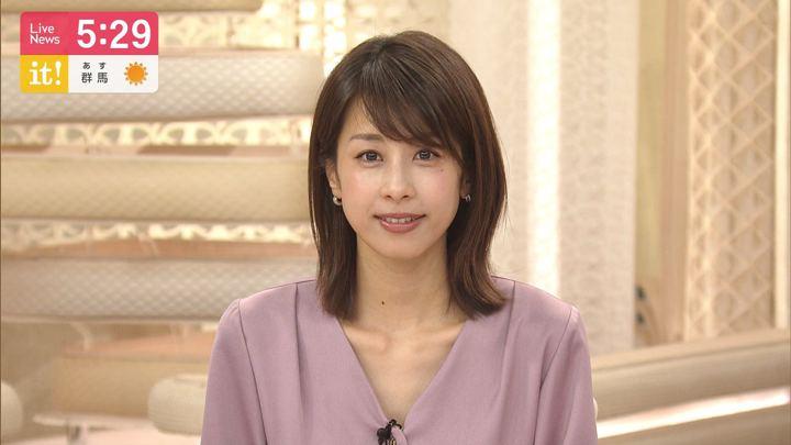 2019年09月18日加藤綾子の画像09枚目
