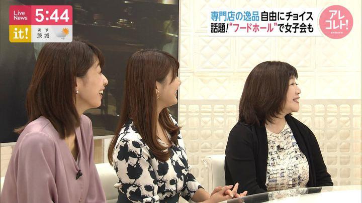 2019年09月18日加藤綾子の画像10枚目