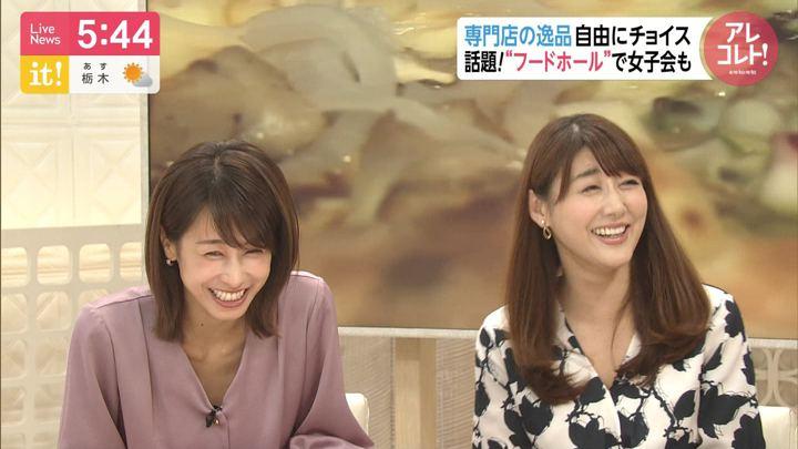 2019年09月18日加藤綾子の画像11枚目
