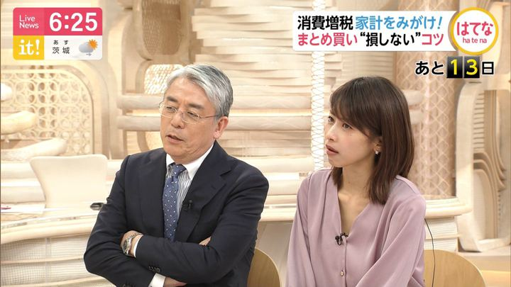 2019年09月18日加藤綾子の画像12枚目
