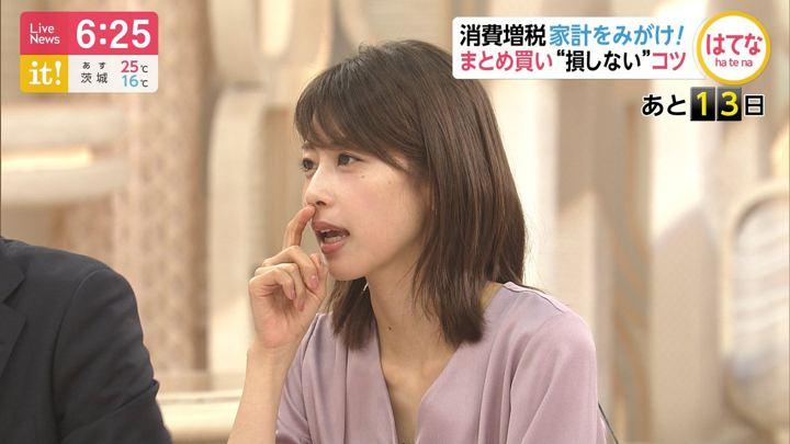 2019年09月18日加藤綾子の画像13枚目