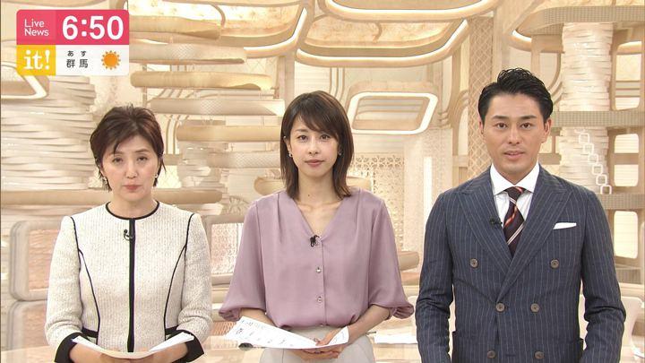 2019年09月18日加藤綾子の画像17枚目