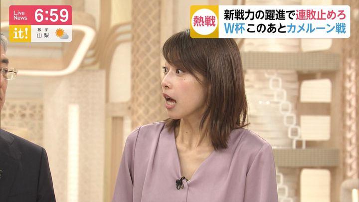 2019年09月18日加藤綾子の画像20枚目