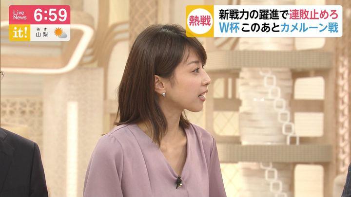 2019年09月18日加藤綾子の画像21枚目