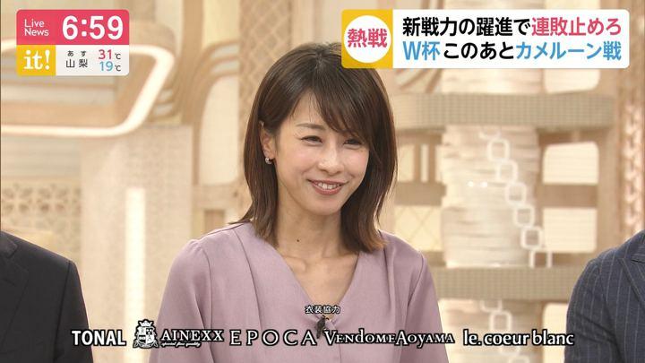 2019年09月18日加藤綾子の画像22枚目