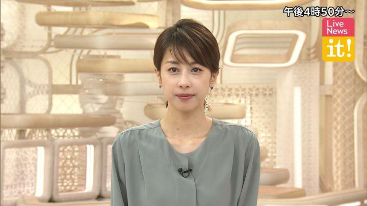 2019年09月19日加藤綾子の画像01枚目