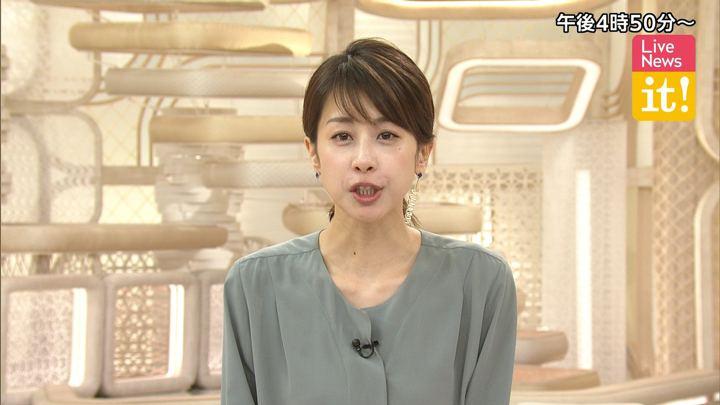 2019年09月19日加藤綾子の画像02枚目