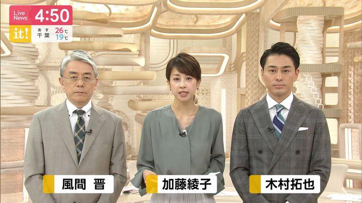 2019年09月19日加藤綾子の画像03枚目