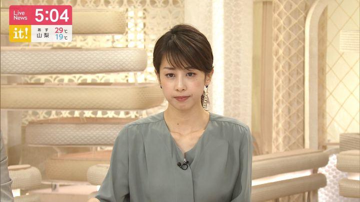 2019年09月19日加藤綾子の画像04枚目