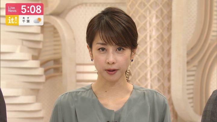 2019年09月19日加藤綾子の画像05枚目