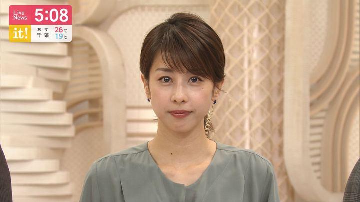 2019年09月19日加藤綾子の画像06枚目