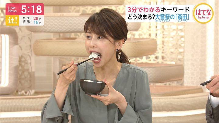 2019年09月19日加藤綾子の画像08枚目