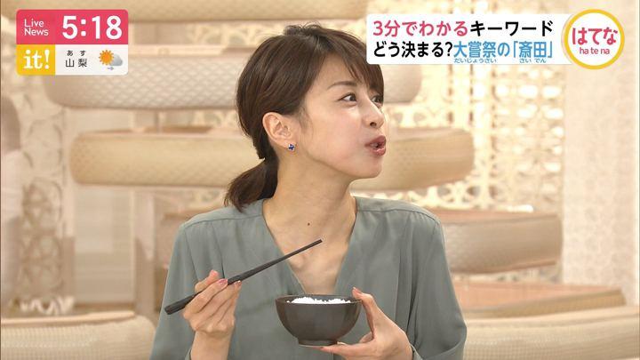 2019年09月19日加藤綾子の画像11枚目