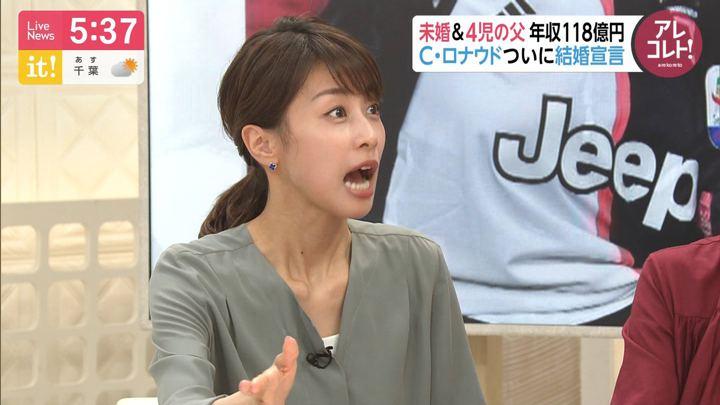 2019年09月19日加藤綾子の画像13枚目