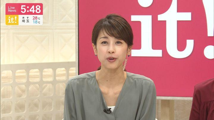 2019年09月19日加藤綾子の画像14枚目