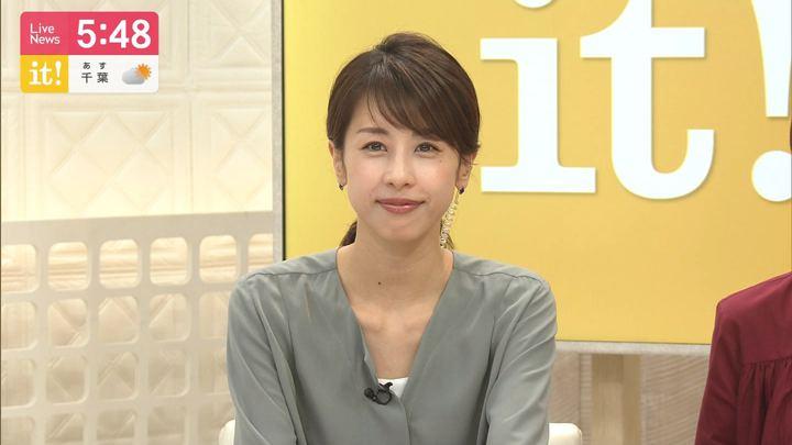 2019年09月19日加藤綾子の画像15枚目