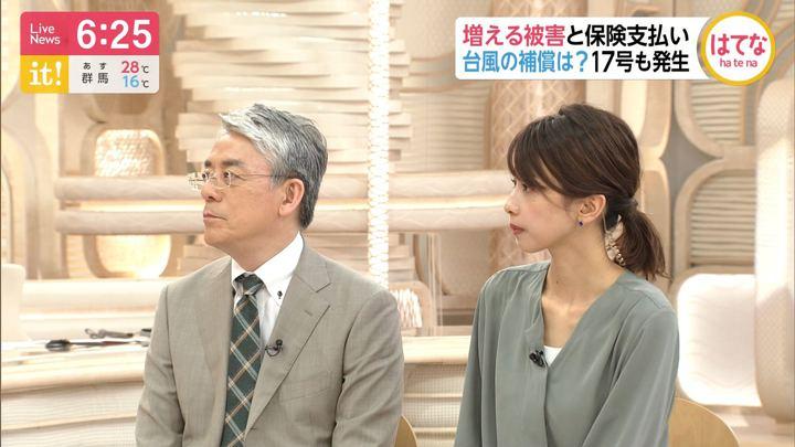 2019年09月19日加藤綾子の画像16枚目