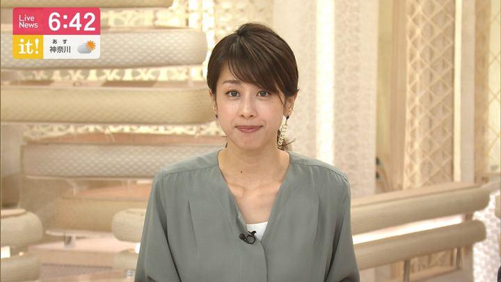 2019年09月19日加藤綾子の画像19枚目