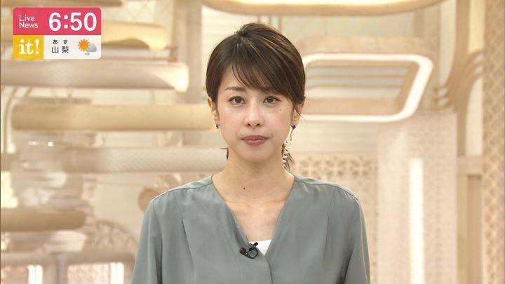 2019年09月19日加藤綾子の画像22枚目