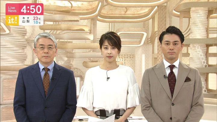 2019年09月20日加藤綾子の画像02枚目