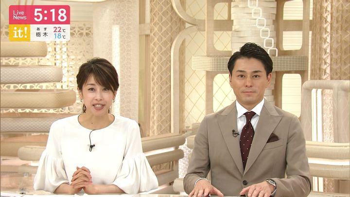 2019年09月20日加藤綾子の画像06枚目