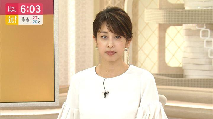 2019年09月20日加藤綾子の画像08枚目
