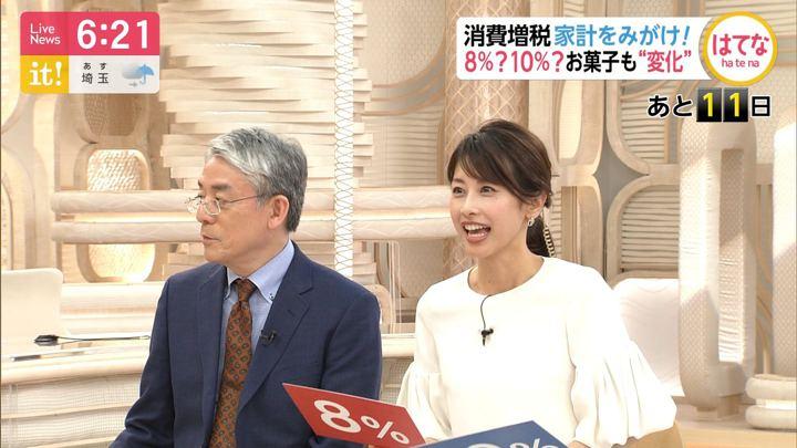 2019年09月20日加藤綾子の画像10枚目