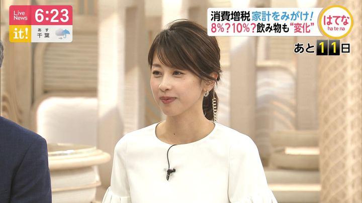2019年09月20日加藤綾子の画像11枚目