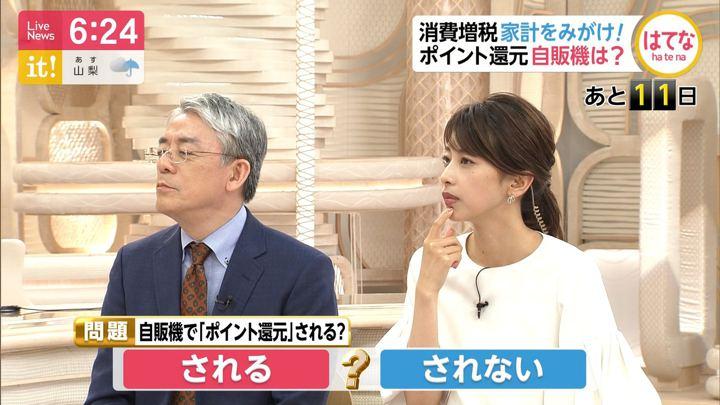 2019年09月20日加藤綾子の画像12枚目