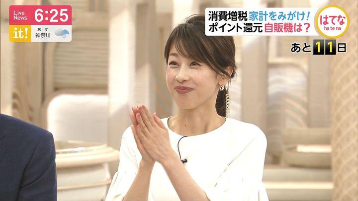 2019年09月20日加藤綾子の画像13枚目