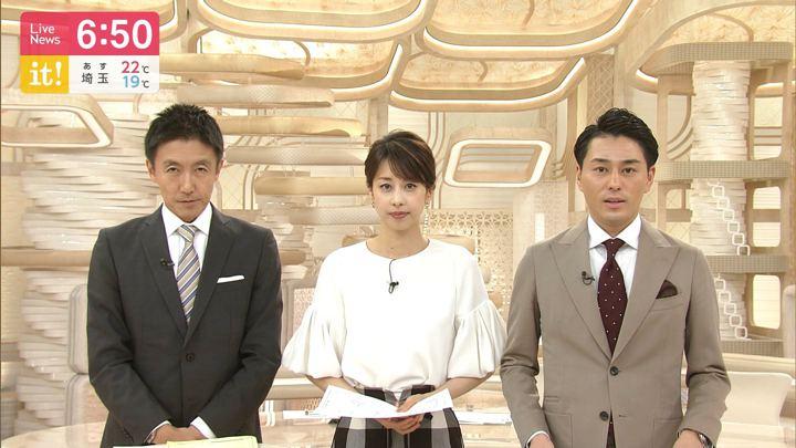 2019年09月20日加藤綾子の画像16枚目