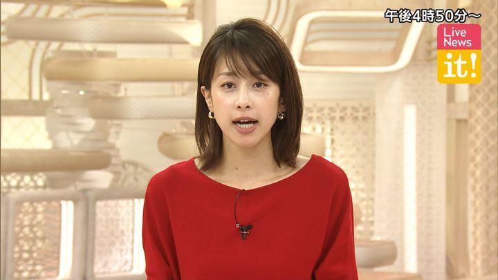 2019年09月23日加藤綾子の画像02枚目